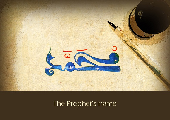 The Prophet's name