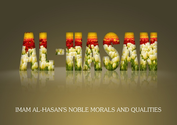 IMAM AL-HASAN'S NOBLE MORALS AND QUALITIES
